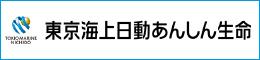 東京海上日動あんしん生命保険会社