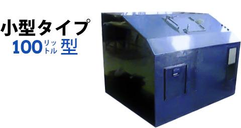 熱分解炉 小型タイプ 100リットル型