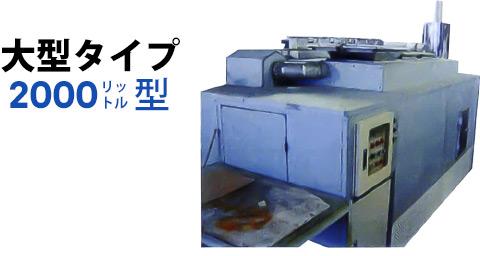 熱分解炉 大型タイプ 2000リットル型