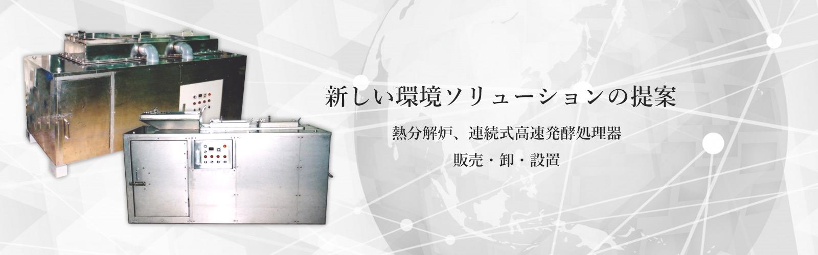 株式会社アットワン 廃棄物処理システム・損害保険、生命保険サービス